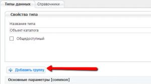 UMI.CMS. Как сделать популярный товар в интернет магазине рис. 2