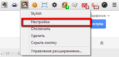 Stylish. Настройки