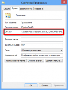 Шаг 2. Мой компьютер на панели windows 8