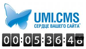 UMI.CMS. Как сделать акцию с обратным отсчетом в каталоге товаров - UMI.CMS-jQueryCounDown