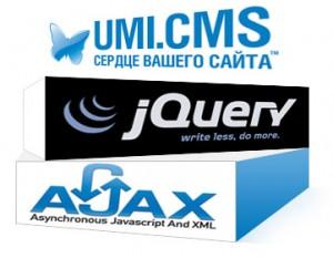 UMI.CMS Работа с корзиной без перезагрузки. корзина без перезагрузки umi.cms