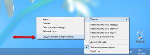 Добавление панели быстрого запуска в Windows 8. Шаг 1