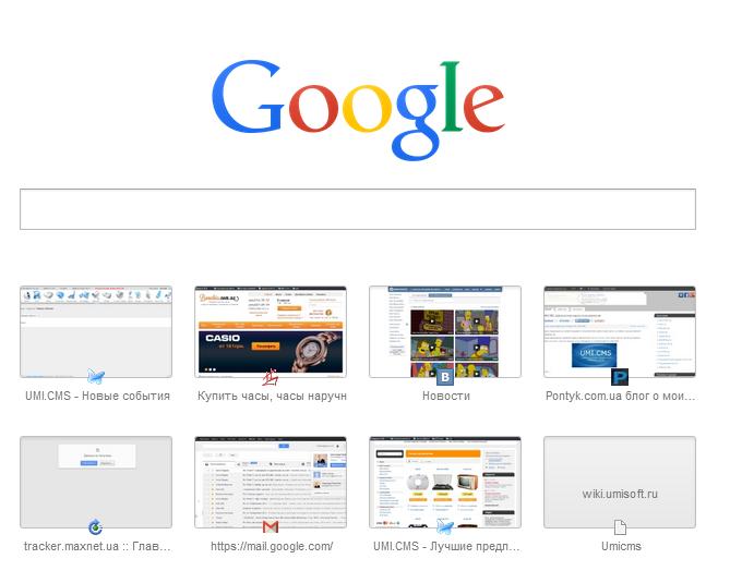 Как в гугле сделать стартовую страницу гугл