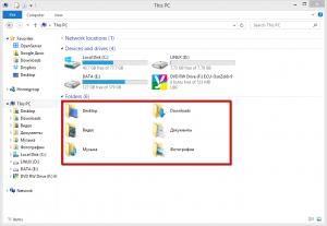 Уберам дополнительные папки в моем компьютере Windows 8.1