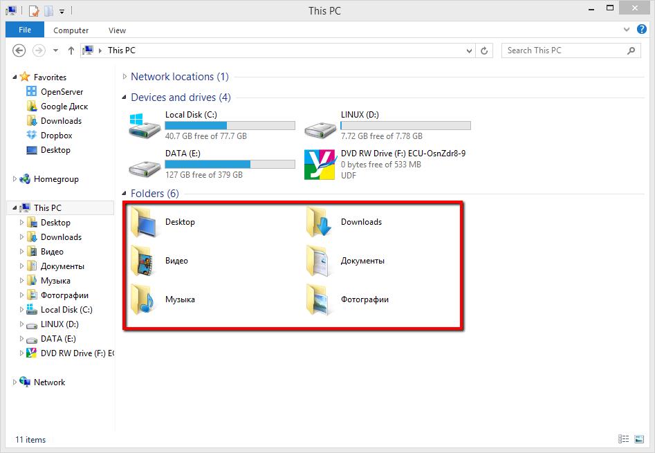 как поменять иконку мой компьютер: