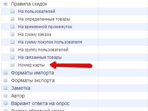 UMI.CMS. Дисконтная карта пользователю