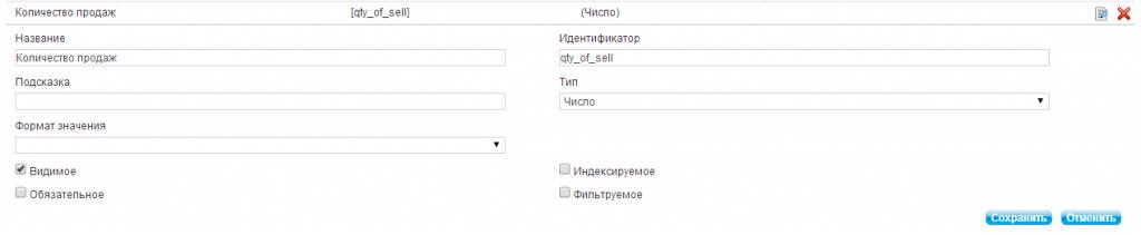 xity-prodazh-dlya-umi-cms-2014-02-22_2327